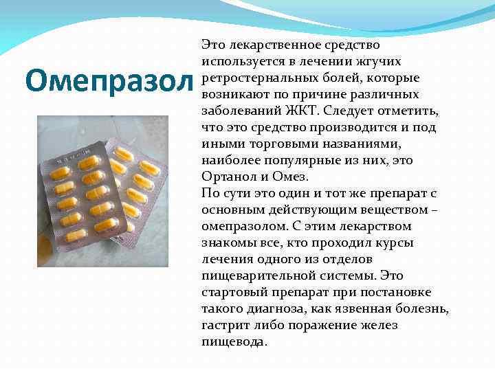 Омепразол Это лекарственное средство используется в лечении жгучих ретростернальных болей, которые возникают по причине