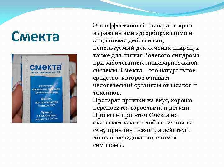 Смекта Это эффективный препарат с ярко выраженными адсорбирующими и защитными действиями, используемый для лечения