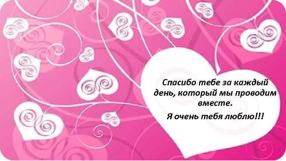 Пожелание Любимой На День Знакомства