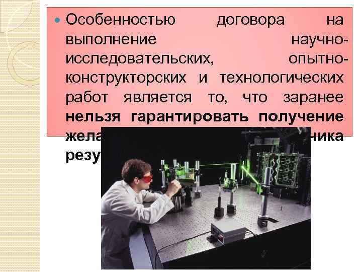 Особенностью договора на выполнение научноисследовательских, опытноконструкторских и технологических работ является то, что заранее