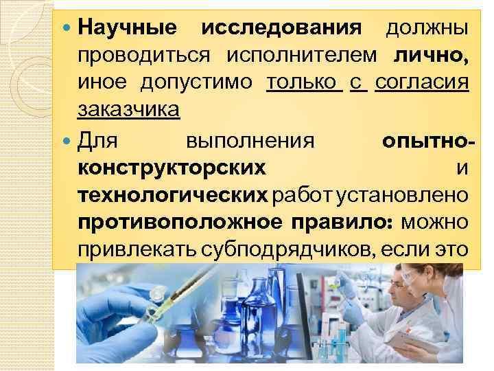Научные исследования должны проводиться исполнителем лично, иное допустимо только с согласия заказчика Для
