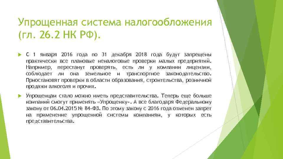 Упрощенная система налогообложения (гл. 26. 2 НК РФ). С 1 января 2016 года по