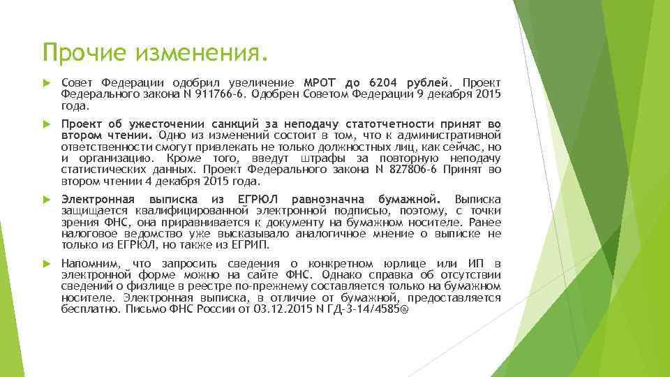 Прочие изменения. Совет Федерации одобрил увеличение МРОТ до 6204 рублей. Проект Федерального закона N