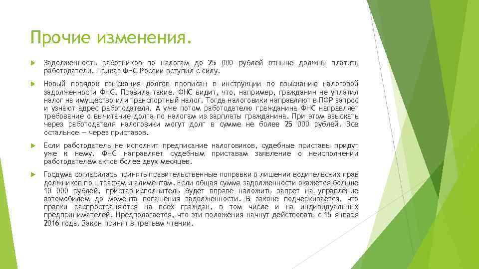 Прочие изменения. Задолженность работников по налогам до 25 000 рублей отныне должны платить работодатели.