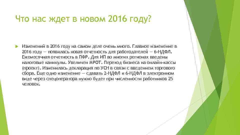 Что нас ждет в новом 2016 году? Изменений в 2016 году на самом деле