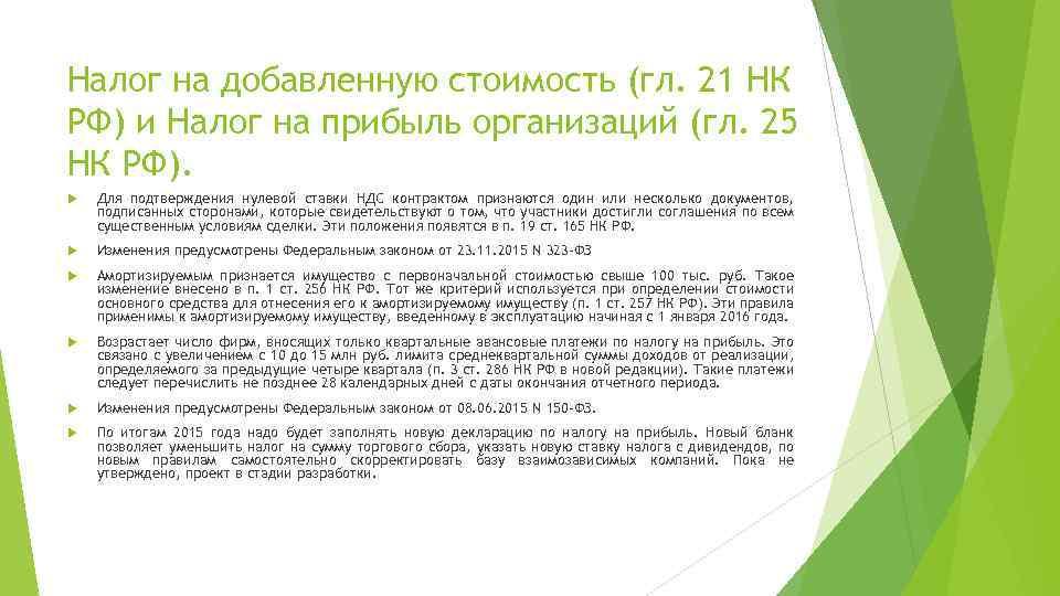 Налог на добавленную стоимость (гл. 21 НК РФ) и Налог на прибыль организаций (гл.