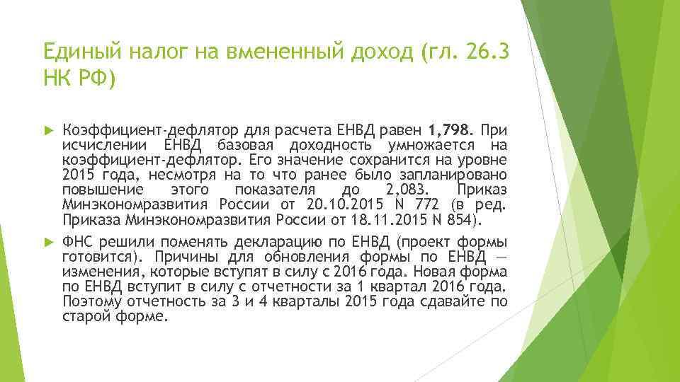 Единый налог на вмененный доход (гл. 26. 3 НК РФ) Коэффициент-дефлятор для расчета ЕНВД