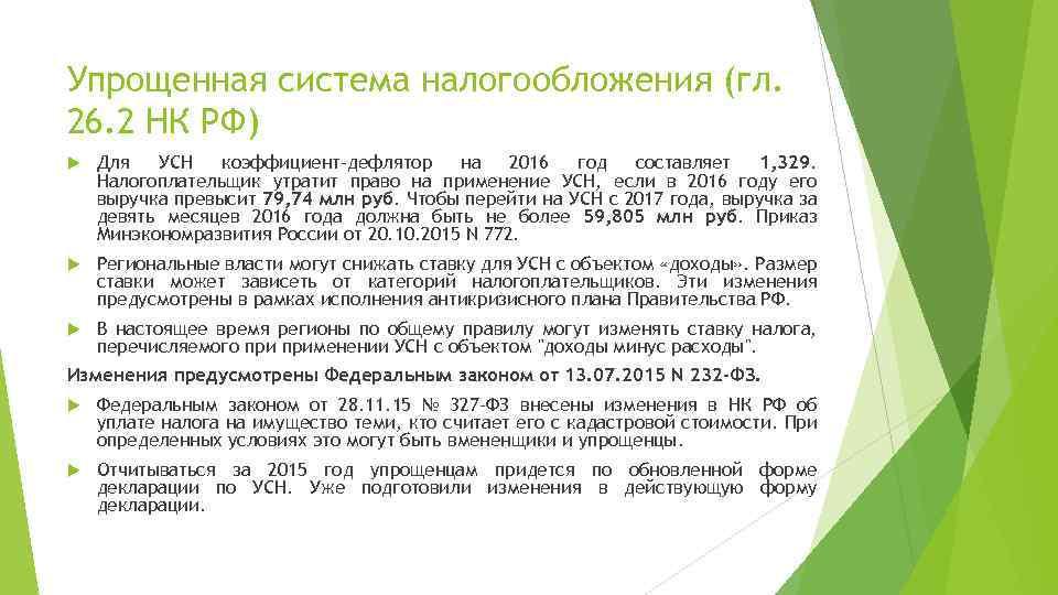 Упрощенная система налогообложения (гл. 26. 2 НК РФ) Для УСН коэффициент-дефлятор на 2016 год