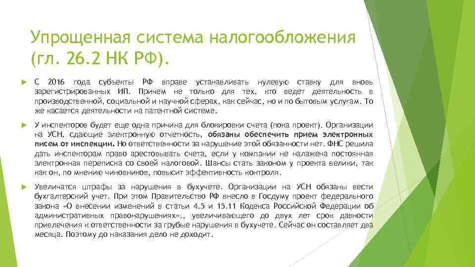 Упрощенная система налогообложения (гл. 26. 2 НК РФ). С 2016 года субъекты РФ вправе