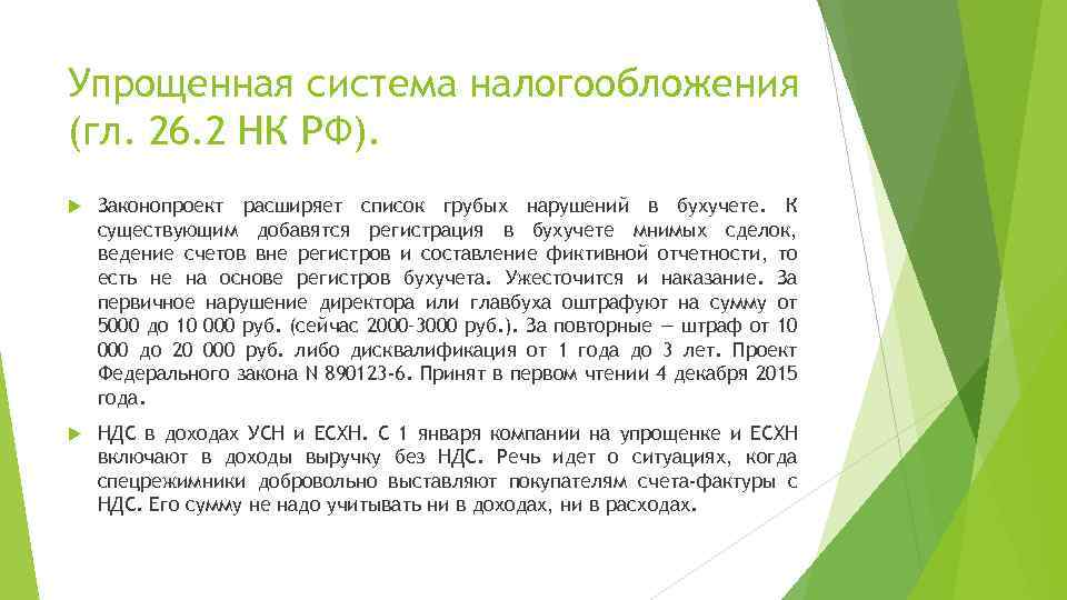 Упрощенная система налогообложения (гл. 26. 2 НК РФ). Законопроект расширяет список грубых нарушений в