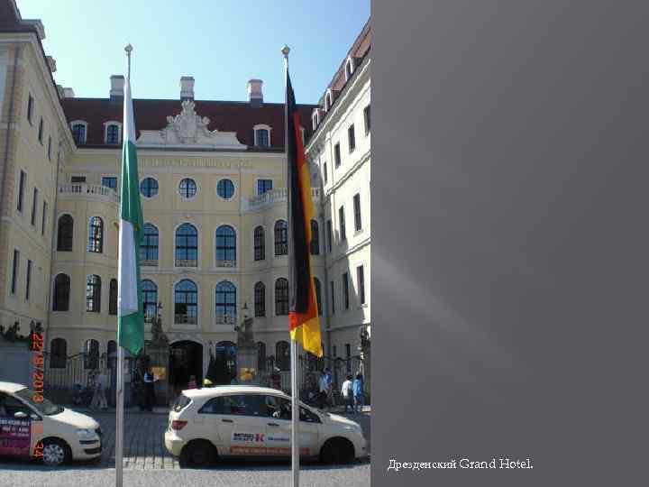 Знакомство С Дрезденом