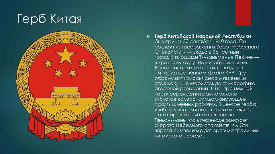 гербы и флаг китая картинки что
