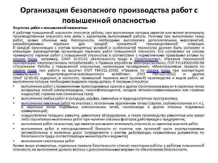 «правила противопожарного режима в российской федерации».