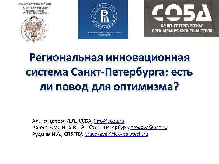 Региональная инновационная система Санкт-Петербурга: есть ли повод для оптимизма? Александрова Л. Л. , СОБА,