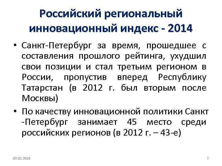 Российский региональный инновационный индекс - 2014 • Санкт-Петербург за время, прошедшее с составления прошлого