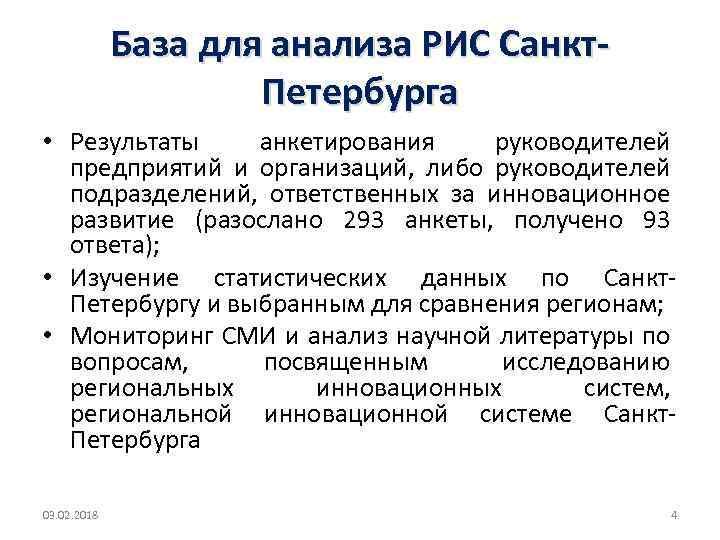 База для анализа РИС Санкт. Петербурга • Результаты анкетирования руководителей предприятий и организаций, либо
