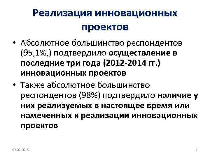 Реализация инновационных проектов • Абсолютное большинство респондентов (95, 1%, ) подтвердило осуществление в последние