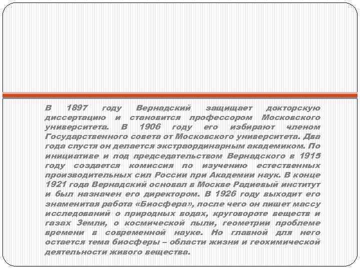 В 1897 году Вернадский защищает докторскую диссертацию и становится профессором Московского университета. В 1906
