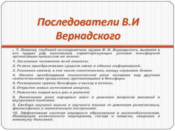 Последователи В. И Вернадского. Т. Яншина, глубокий исследователь трудов В. И. Вернадского, выявила в