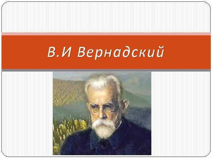 В. И Вернадский