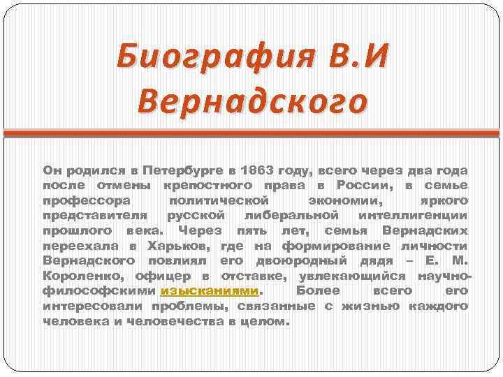 Биография В. И Вернадского Он родился в Петербурге в 1863 году, всего через два