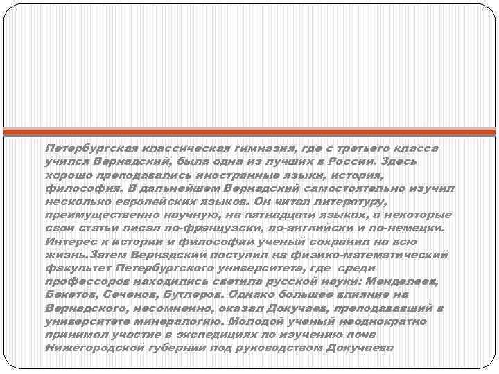 Петербургская классическая гимназия, где с третьего класса учился Вернадский, была одна из лучших в