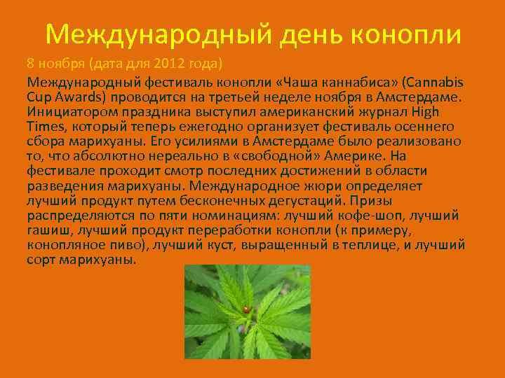 День марихуаны всемирный на конопле отзывы косметика