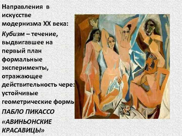 модернизм направление в искусстве