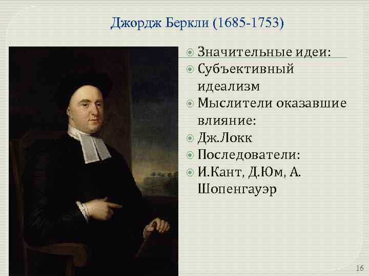locke's qualities vs berkeley's idealism What is idealism updated on the secondary qualities exist in the mind of the berkeley carried locke's theory further and contended that both primary.