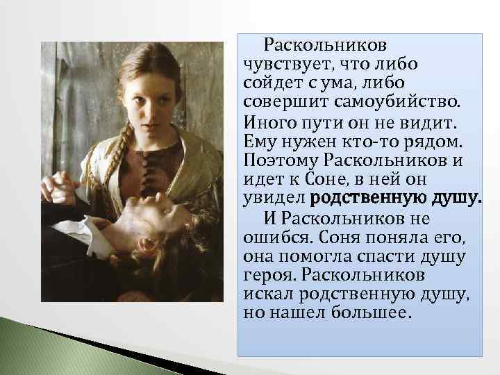 a character analysis on raskolnikov in crime and punishment - crime and punishment - raskolnikov's extraordinary man theory in the novel, crime and punishment, the principle character, raskolnikov, has unknowingly published a collection of his thoughts on crime and punishment via an article entitled on crime.