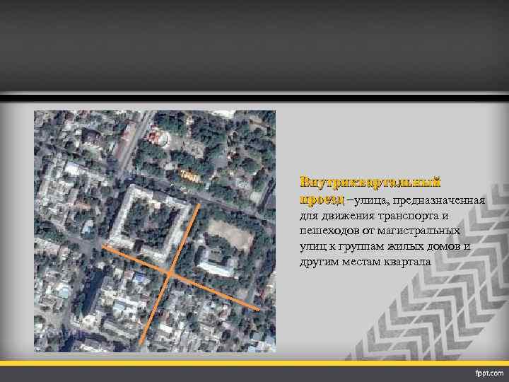 Внутриквартальный проезд –улица, предназначенная для движения транспорта и пешеходов от магистральных улиц к группам