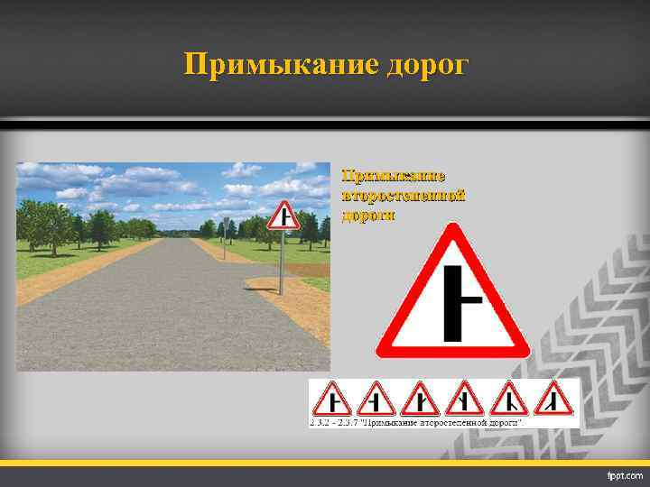 Примыкание дорог Примыкание второстепенной дороги