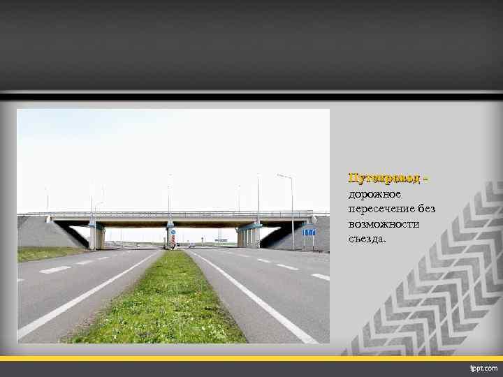 Путепровод дорожное пересечение без возможности съезда.