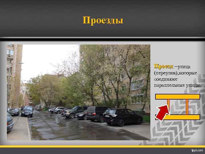 Проезды Проезд –улица (переулок), которые соединяют параллельные улицы.
