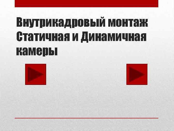 Внутрикадровый монтаж Статичная и Динамичная камеры