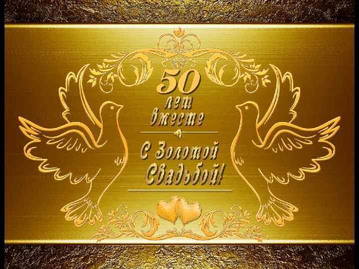 Открытка к золотой свадьбе 50