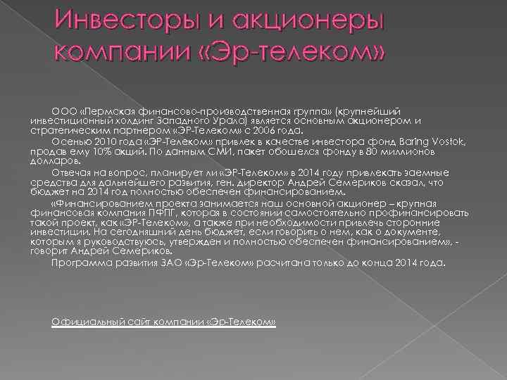 Инвесторы и акционеры компании «Эр-телеком» ООО «Пермская финансово-производственная группа» (крупнейший инвестиционный холдинг Западного Урала)