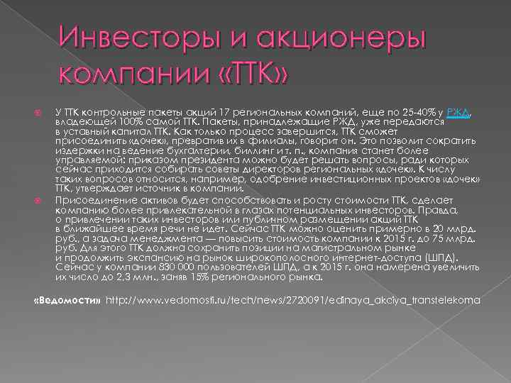 Инвесторы и акционеры компании «ТТК» У ТТК контрольные пакеты акций 17 региональных компаний, еще