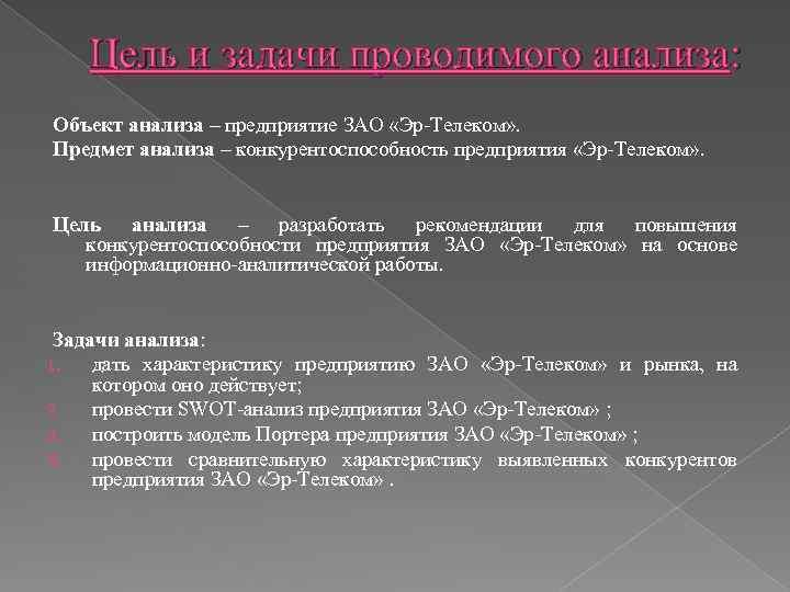 Цель и задачи проводимого анализа: Объект анализа – предприятие ЗАО «Эр-Телеком» . Предмет анализа