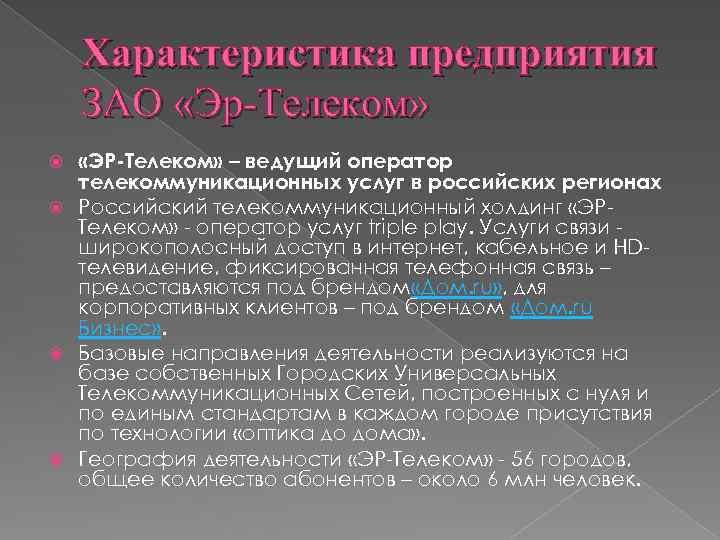 Характеристика предприятия ЗАО «Эр-Телеком» «ЭР-Телеком» – ведущий оператор телекоммуникационных услуг в российских регионах Российский
