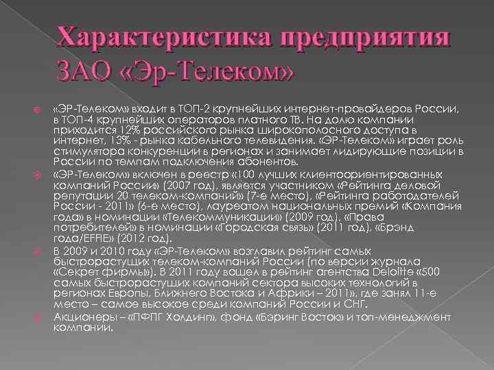 Характеристика предприятия ЗАО «Эр-Телеком» «ЭР-Телеком» входит в ТОП-2 крупнейших интернет-провайдеров России, в ТОП-4 крупнейших