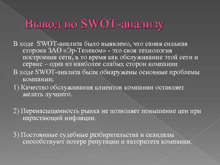 Вывод по SWOT-анализу В ходе SWOT-анализа было выявлено, что самая сильная сторона ЗАО «Эр-Телеком»