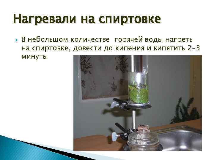 Нагревали на спиртовке В небольшом количестве горячей воды нагреть на спиртовке, довести до кипения