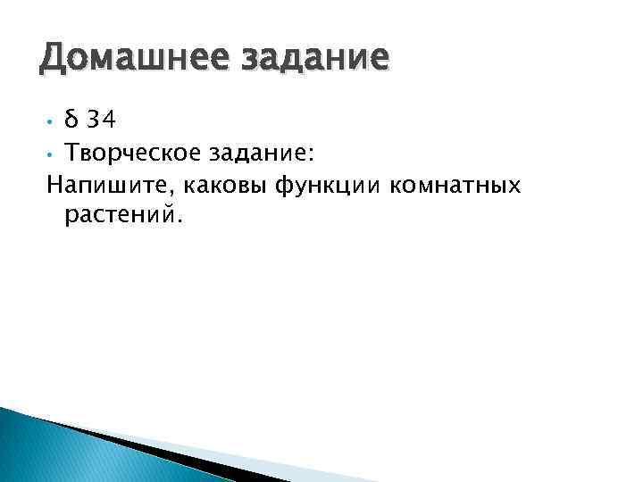 Домашнее задание δ 34 • Творческое задание: Напишите, каковы функции комнатных растений. •