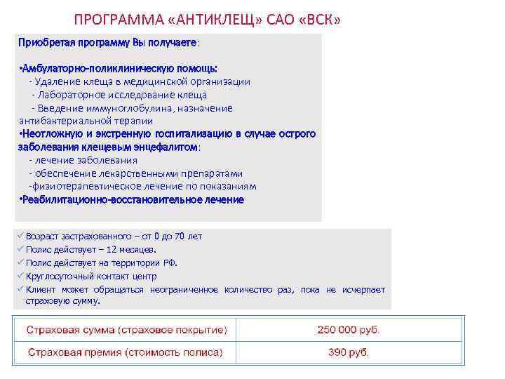 ПРОГРАММА «АНТИКЛЕЩ» САО «ВСК» Приобретая программу Вы получаете: • Амбулаторно-поликлиническую помощь: - Удаление клеща