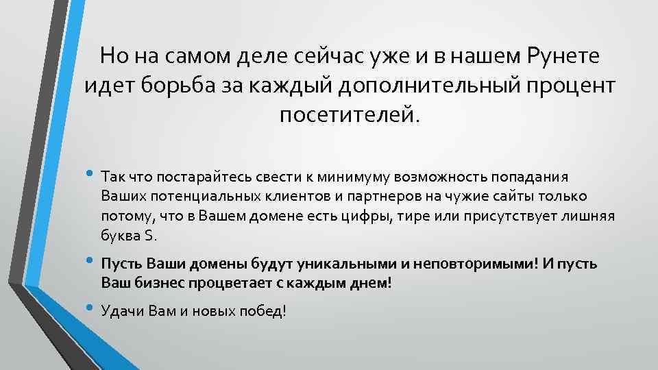 Но на самом деле сейчас уже и в нашем Рунете идет борьба за каждый