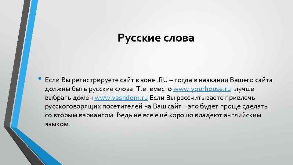 Русские слова • Если Вы регистрируете сайт в зоне. RU – тогда в названии