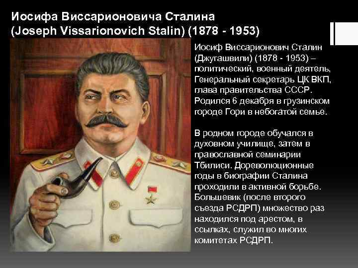 a biography of joseph stalin a leader of the bolshevik party A detailed biography of joseph stalin that the bolshevik leader lenin decided he needed someone to help him control the communist party joseph stalin.
