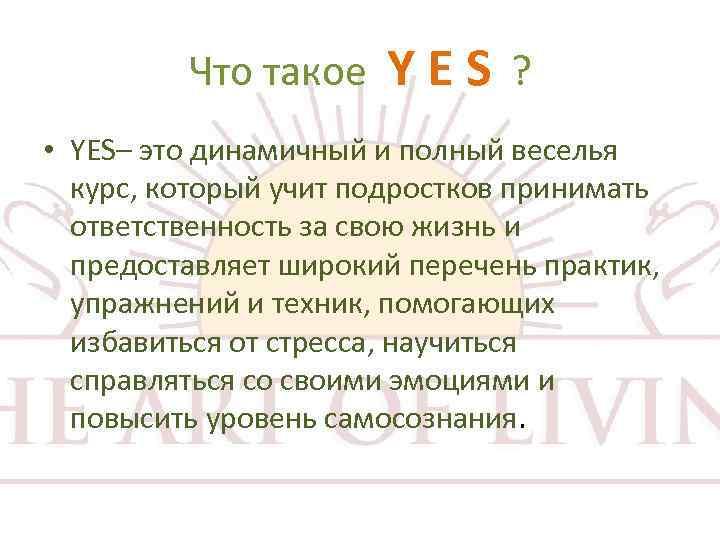 Что такое Y E S ? • YES– это динамичный и полный веселья курс,