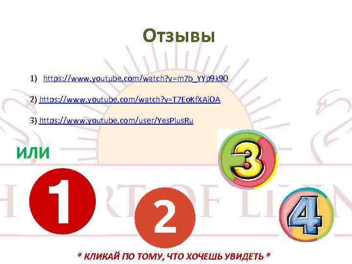 Отзывы 1) https: //www. youtube. com/watch? v=m 7 b_YYp 9 k 90 2) https: